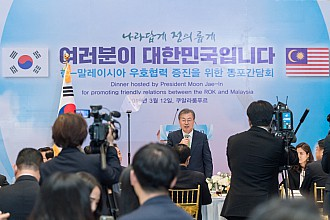 Public Relations Dinner With President Moon Jae